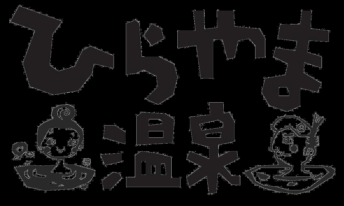 くまもと山鹿ひらやま温泉のロゴ